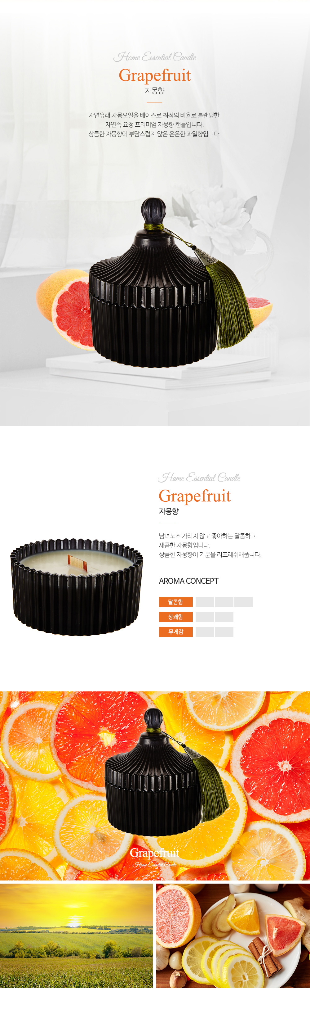 candle-merrygo_grapefruit_02.jpg