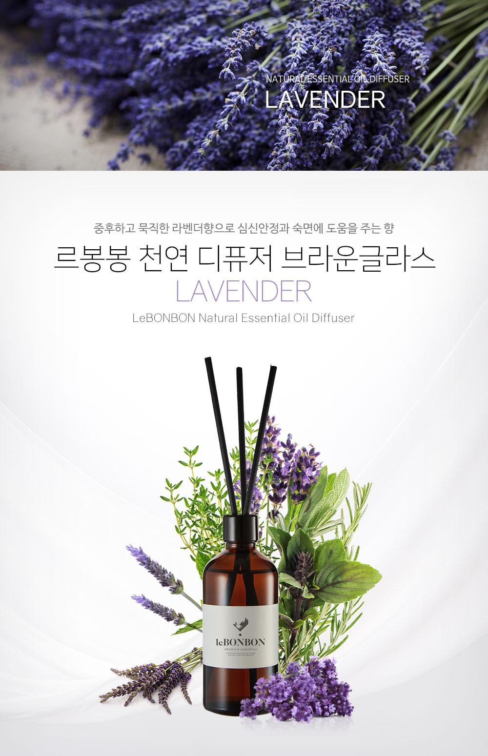 diffuser-brown100ml_lavender_01.jpg