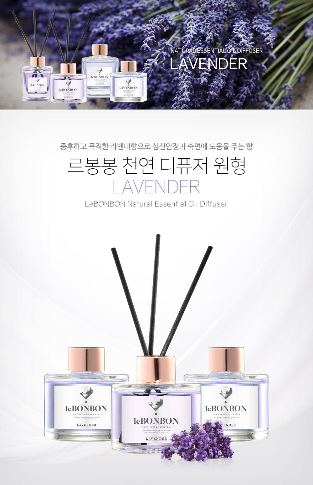 diffuser-cylinder100ml_lavender_01.jpg